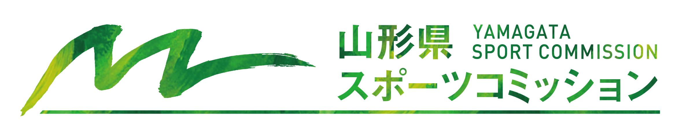 山形県スポーツコミッション【山形県】